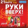 21.03.17 Руки Вверх в Ижевске! Юбилейный концерт