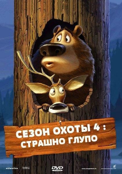 Сезон охоты 4: Страшно глупо (2015)