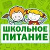 Школьное питание Кемерово