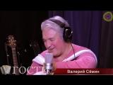 Народный ансамбль песни Калина Самарской области в программе ГОСТИ Валерия Сёмина на Радио-1