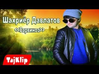 Шахриёр Давлатов - Сарвиноз 2017 - Shahriyor Davlatov - Taronaboroni New 2017