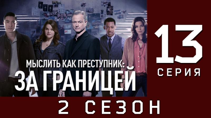 Мыслить как преступник - За Границей 2x13