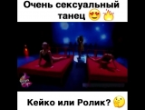 Сексуальный танец от Кейко и Ролик