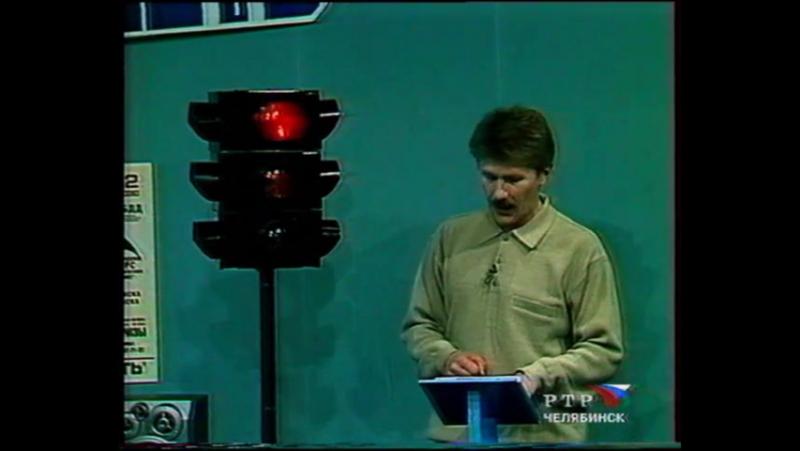 Staroetv.su / Зелёная волна (ГТРК Южный Урал, май 2002)