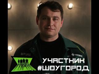 Участник #ШОУГОРОД - Игорь Казмерчак (Орша)