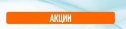 www.euromed-omsk.ru/promotions