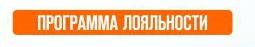 www.euromed-omsk.ru/page/programma-loyalnosti.html