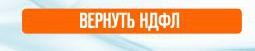www.euromed-omsk.ru/vychet-na-lechenie-ili-kak-vernut-ndfl.html