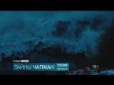 Тайны Чапман 4 мая на РЕН ТВ