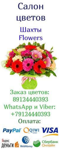 Доставка цветов по г.шахты подарок мужчине в новосибирск