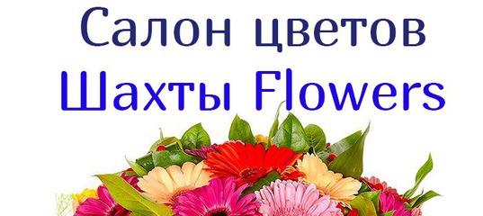 Доставка цветов в г.шахты подарок на юбилей 60 лет папе