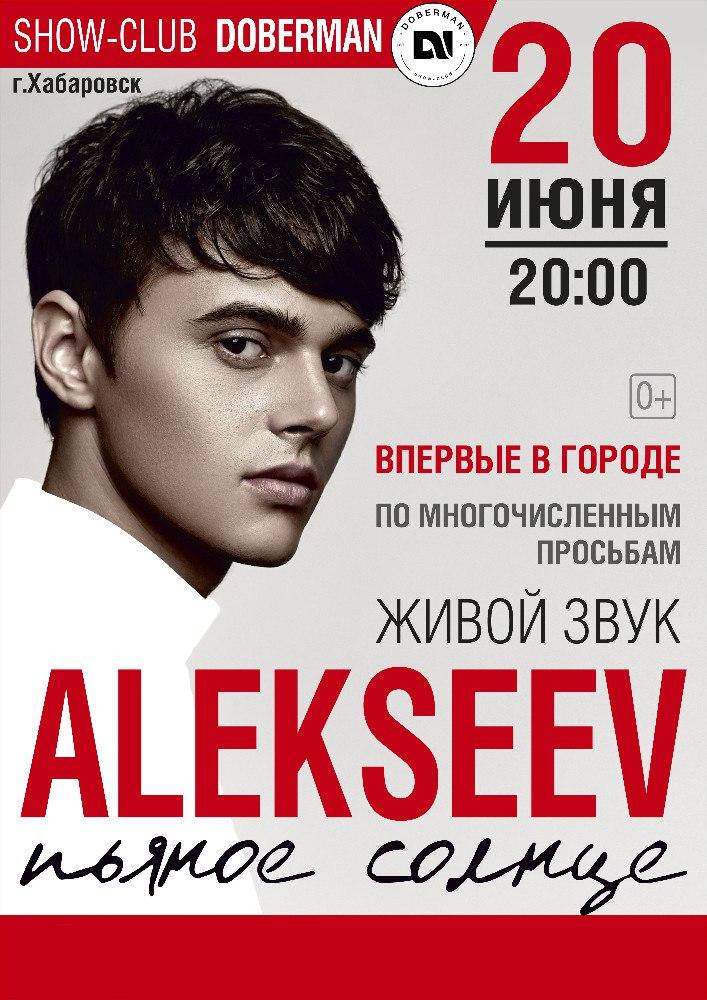 Афиша Хабаровск 20 ИЮНЯ / концерт ALEKSEEV в Хабаровске DOBERMAN