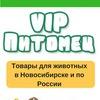 Интернет зоомагазин и ветаптека VIP-PITOMEC.RU