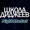 Школа диджеев Night Market Academy. Dj School