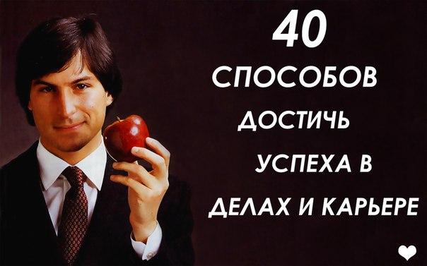 40 способов достичь успеха в делах и карьере1. Заботься о профессион