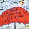 Отделение социальной защиты населения по Ленском