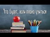 Страшилки для школьников - что будет, если плохо учиться