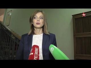 Депутат Госдумы седьмого созыва Наталья Поклонская, избранная от партии «Единая Россия», дала свое первое интервью в качестве па