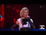 Кристина Орбакайте. Мадонна La Isla Bonita.Точь-в-точь. Суперсезон. Фрагмент от01.01.2017