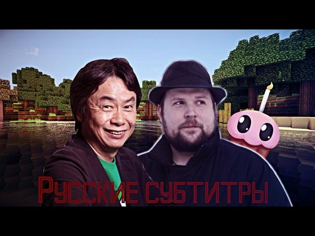 JMB Shigeru Miyamoto vs Markus Persson Русские субтитры