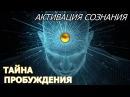 Активация Сознания. Тайна ПРОБУЖДЕНИЯ