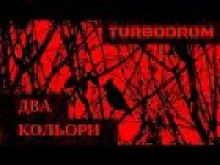 TURBODROM - Два кольори