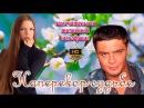 Замечательная мелодрама НАПЕРЕКОР СУДЬБЕ Новые русские фильмы и сериалы онлай...