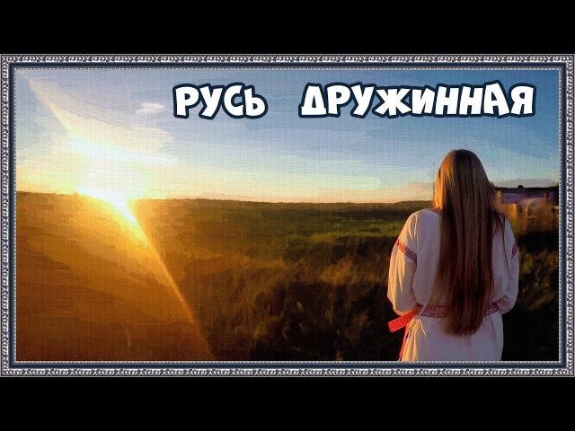 Фестиваль Русь Дружинная, день первый (часть 2)