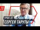 Урок от Сергея Таруты - бизнес секреты Андрей Онистрат Бегущий Банкир - мотивация, Украина