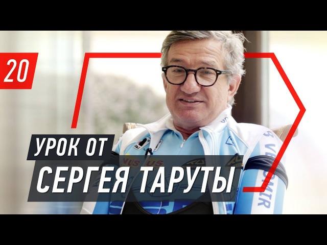 Урок от Сергея Таруты - бизнес секреты Андрей Онистрат | Бегущий Банкир - мотивац...