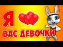 Я люблю вас девочки! Зажигательная песня поздравление на день всех влюбленных ZOOBE Муз Зайка