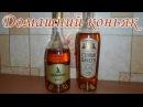 🍷Домашний коньяк из самогона на дубовой коре Очень ароматный и вкусный How to Make Cognac At Home