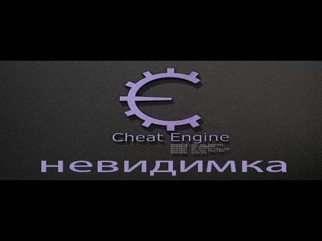 Cheаt Еngine без детекта в играх на примере Warface ускорение xSpeed; Fire