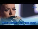 Оксана Казакова - Карточный домик  The Voice Russia (2016)