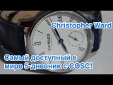 Christopher Ward C9 Small Seconds - 5-дневник с COSC