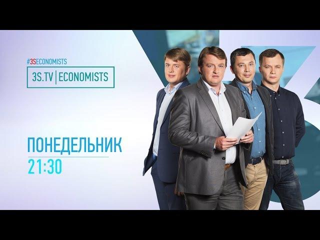 3S.TV | ECONOMISTS (12.12.2016)