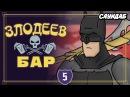 Злодейский Паб - Финальная Битва / Бэтмен Против Всех Русская Озвучка СаунДаБ