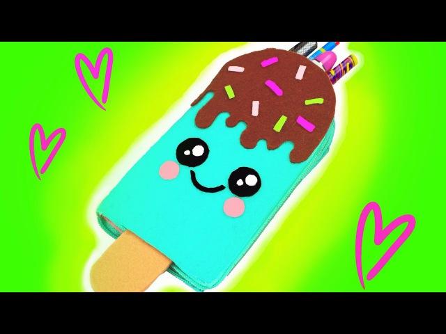 Пенал в виде мороженого своими руками