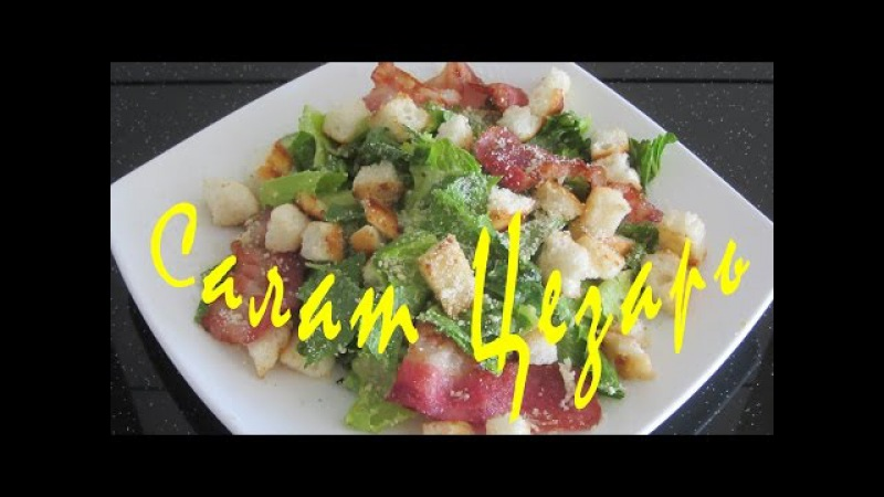 Xà lách Phô mai món Salad CAESAR Sezar Ngon tuyệt [Luda Nấu Ăn]