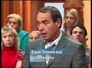 Федеральный судья выпуск 090 от27,11 судебное шоу 2008 2009