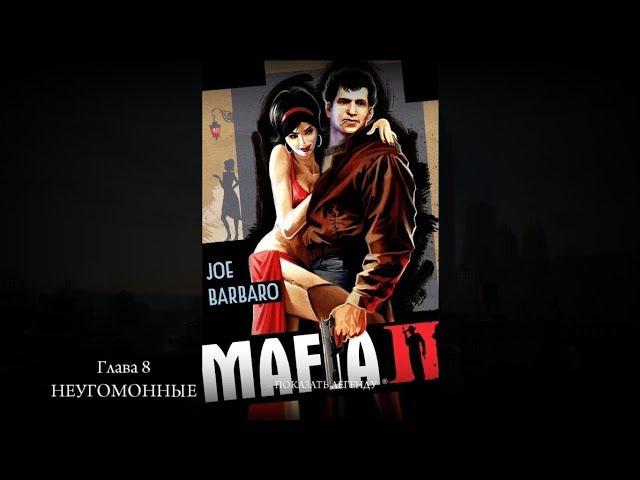 Mafia 2 ► НЕУГОМОННЫЕ ► №13
