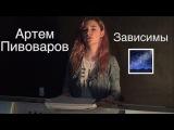 Артем Пивоваров - Зависимы (cover by @fesch6)