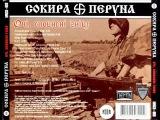 Sokyra Peruna - Укранська вендета (Ukrainian vendetta)