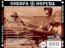 Sokyra Peruna - Українська вендета (Ukrainian vendetta)
