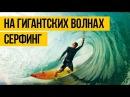 СЕРФИНГ НА БОЛЬШИХ ВОЛНАХ 2017 ★ Подборка серфинга на гигантских волнах
