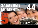Забавные моменты World Of Tanks → 44 Funny moments World Of Tanks → 44