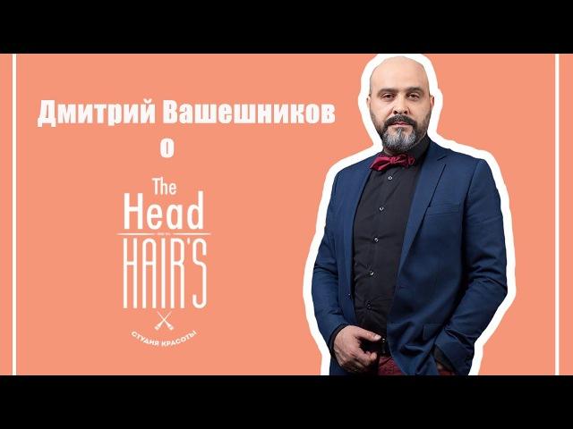 Дмитрий Вашешников о Head Hair's
