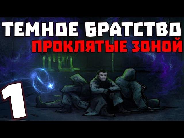 S.T.A.L.K.E.R. Тёмное Братство - Проклятые Зоной 1. Пепел в маске