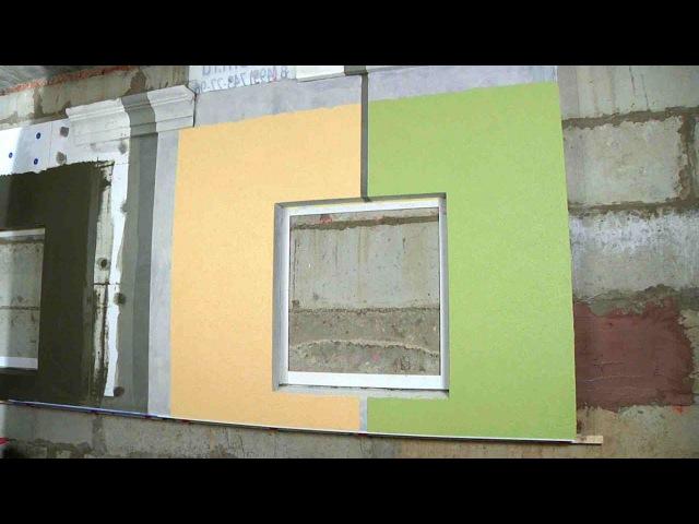 Инструкция по монтажу мокрого штукатурного фасада FORUMHOUSE