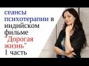 Психология отношений мужчины и женщины в фильме Дорогая жизнь